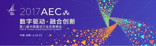 2017中国建设行业年度峰会将于6月亮相成都