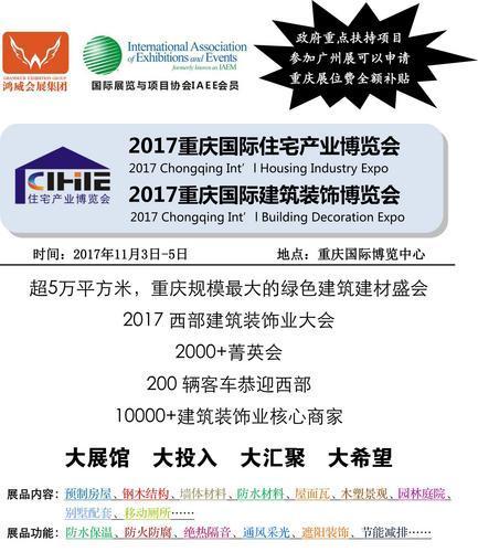 2017重庆国际住宅产业博览会(重庆住博会)