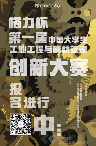 """""""格力杯""""第一届中国大学生工业工程与精益管理创新大赛等你来战!"""