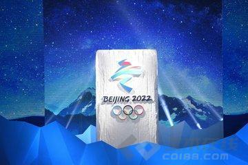 北京冬奥场馆完成赛后运营初步规划