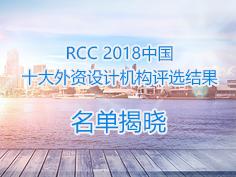 2018年中国十大外资设计机构评选结果