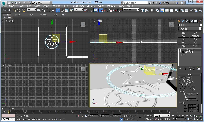 3dmax圆形吊顶制作方法