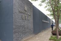 苏州海亮-唐宁府