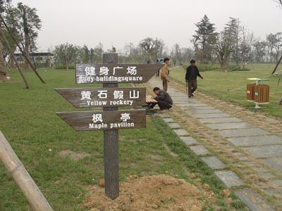 宁波鄞州公园案例