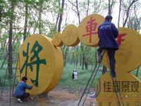 红坛寺国家级森林公园景观提升工程