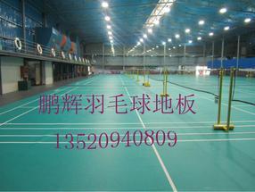 羽毛球塑胶地板-羽毛球场PVC专用地板