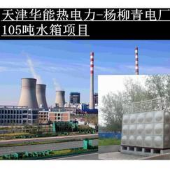 105吨消防水箱