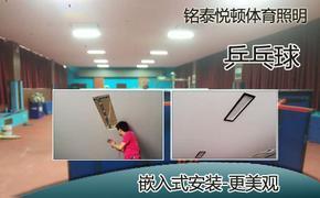 新型乒乓球室照明灯具
