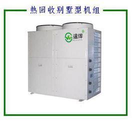 热回收型风冷冷热水别墅型机组