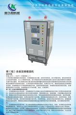 镁、铝、锌合金压铸模温机