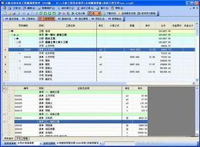 水利部水利水电工程预算软件工程预算软件