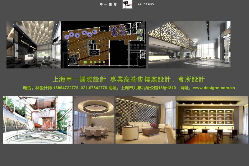 上海专业高档现代欧式新古典售楼处会所装修设计师