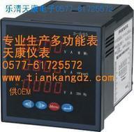 PD-ACR410E多功能表