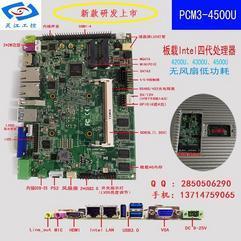 嵌入式工控主板板载第四代英特尔酷睿处理器低功耗