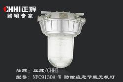 温州正辉防眩泛光无极灯NFC9130-W,防眩无极灯
