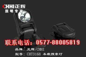 浙江CHT3168车载多功能搜索灯
