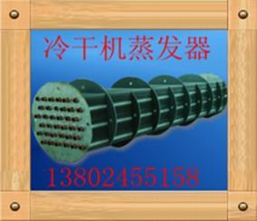 冷干机蒸发器