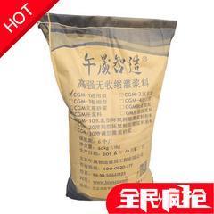 北京灌浆料厂家报价 灌浆料价格