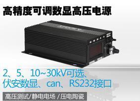 数字高精度可调高压稳压电源0~1KV/2KV/5KV/10KV/20KV/30KV