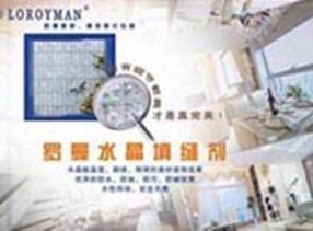 广东马赛克水晶勾缝剂厂家
