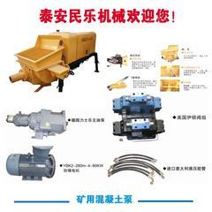 煤安认证矿用泵图片分享