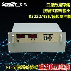 直流稳压电源GP30V200A杉达大功率直流开关电源