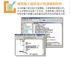 建筑施工组织设计快速编制软件及素材库
