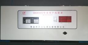 DDSH77多用户电表