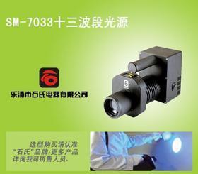 SM-7033十三波段光源