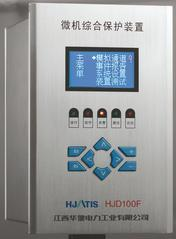 HJD100系列微机综合保护装置