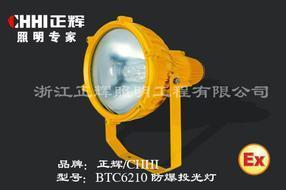 BTC6210防爆投光灯