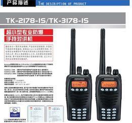 建伍TK-3178防爆对讲机