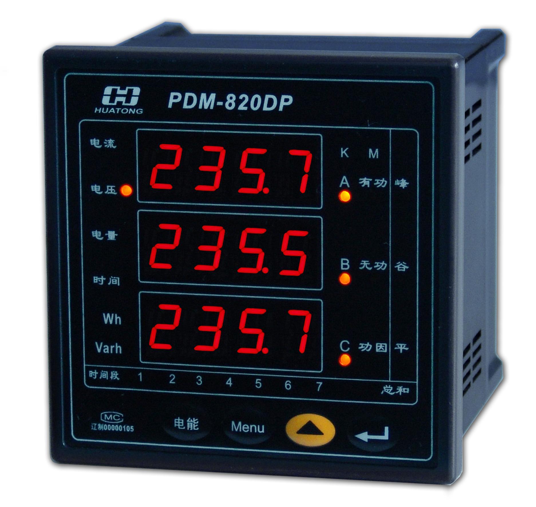 三相多功能电能表 pdm-820dp