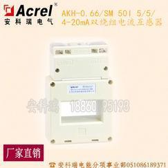 安科瑞AKH-0.66/SM 50I 5/5/4-20mA双绕组电流互感器