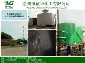 广东祯华承接佛山电厂除盐水箱内壁聚脲防腐工程