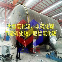 大型电加热橡胶硫化罐专业制造厂家20年经验丰富