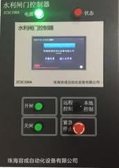 不需要PLC现场编程的就能完成闸门控制的新型水利闸门控制器