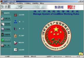 《煤矿作业规程编制管理系统》