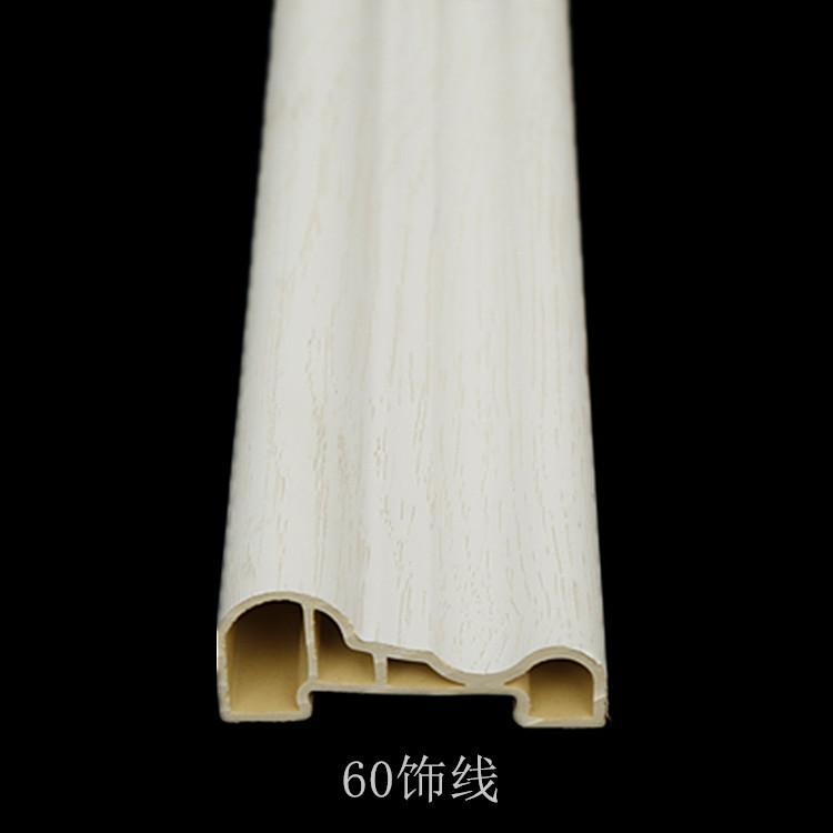 60装饰线 竹木纤维装饰线条 集成墙板配套线条