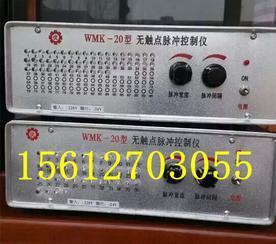触点脉冲控制仪,WMK-4型无触点脉冲控制仪参数