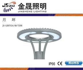 金晟照明LED庭院灯月环