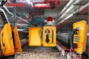 综合管廊通讯系统设计 管廊智能通讯