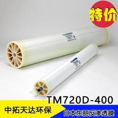深圳中拓环保供应:东丽TM720D-400 8英寸低压化学耐久性反渗透膜元件