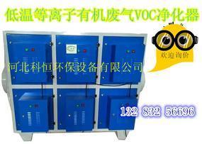 喷涂专用低温等离子有机废气VOC净化器