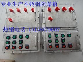 不锈钢防爆配电箱=BXM(D)51=不锈钢防爆配电箱
