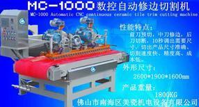创新MC-1000全自动数控修边机