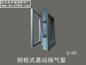 供应基站通风换气窗(附框式) 基站电动风阀