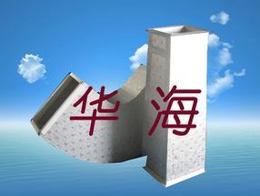 华海铝箔复合酚醛风管