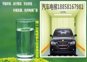 供应汽车电梯,杭州汽车电梯,杭州电梯