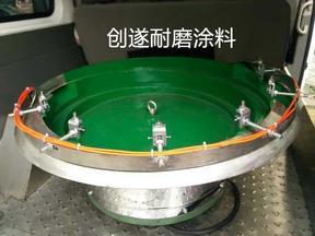 振动盘PU胶--美国技术国内制造